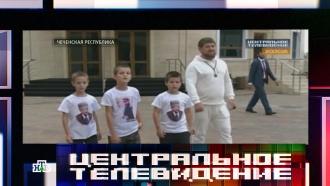 Рамзан Кадыров впервые показал семью ирассказал одетях.НТВ.Ru: новости, видео, программы телеканала НТВ