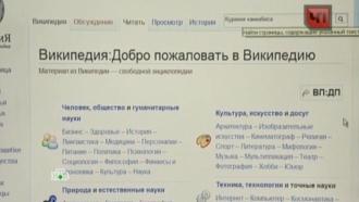 «Википедии» дали три дня на удаление рецептов наркотиков