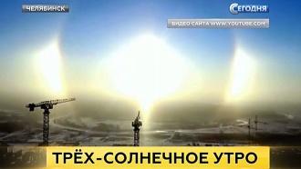 Жители Урала наблюдали уникальный восход трех солнц