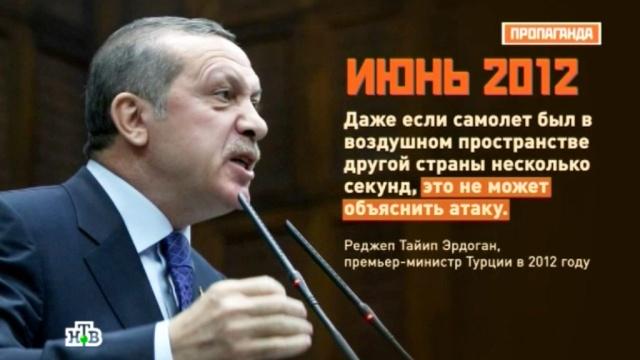 Турецкие подтасовки ицензура: 5фактов об Эрдогане.Турция, авиация, Сирия, терроризм, авиационные катастрофы и происшествия, армия и флот РФ, самолеты, Исламское государство.НТВ.Ru: новости, видео, программы телеканала НТВ