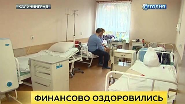 «ОПГ в белых халатах»: в Калининграде руководство больницы похитило у медперсонала 7 миллионов.больницы, врачи, Калининград, медицина, мошенничество, скандалы.НТВ.Ru: новости, видео, программы телеканала НТВ