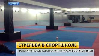 Саратовский стрелок признался вубийстве тренера за «предвзятое отношение кдочери»