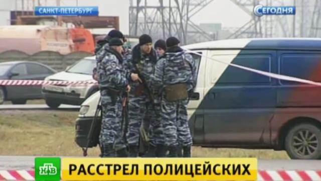 После атаки на полицейских в Петербурге возбуждено уголовное дело по двум статьям.Санкт-Петербург, полиция, стрельба.НТВ.Ru: новости, видео, программы телеканала НТВ