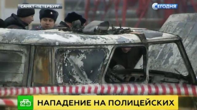 Расстрелявшие питерских полицейскиих бандиты заранее подготовили засаду.полиция, Санкт-Петербург, стрельба.НТВ.Ru: новости, видео, программы телеканала НТВ