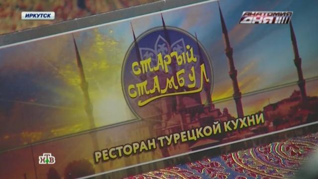 Российские бизнесмены массово избавляются от турецких названий.Турция, войны и вооруженные конфликты, санкции, экономика и бизнес.НТВ.Ru: новости, видео, программы телеканала НТВ
