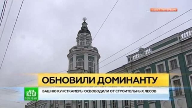 В башне петербургской Кунсткамеры завершается историческая реставрация.Санкт-Петербург, выставки и музеи, реконструкция и реставрация.НТВ.Ru: новости, видео, программы телеканала НТВ