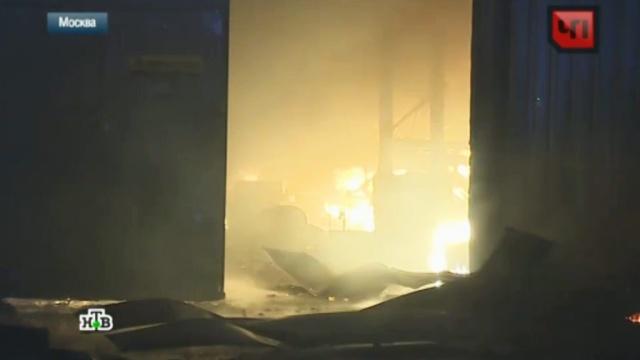 Следователи выявили нарушения на сгоревшем Тушинском заводе.МЧС, Москва, заводы и фабрики, пожары.НТВ.Ru: новости, видео, программы телеканала НТВ