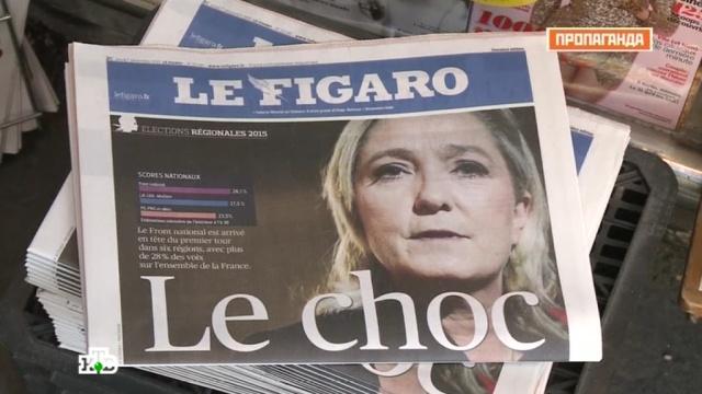 «Пропаганда» изучила обстановку во Франции накануне судьбоносных выборов.выборы, Франция, эксклюзив.НТВ.Ru: новости, видео, программы телеканала НТВ