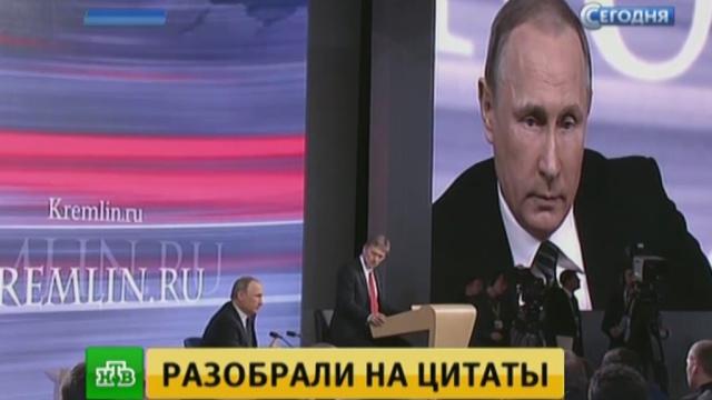 Иностранные СМИ разобрали пресс-конференцию Путина на цитаты.Путин, США, выборы, интервью.НТВ.Ru: новости, видео, программы телеканала НТВ