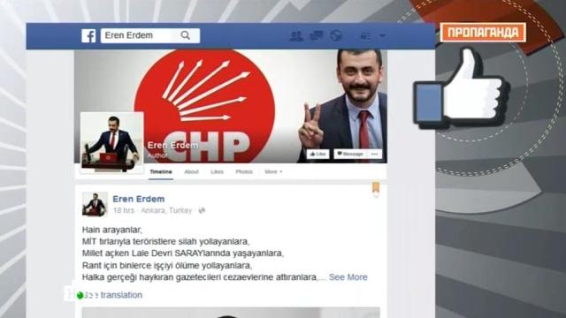 Турецкий депутат — разоблачитель Эрдогана рассказал «Пропаганде» об угрозах убийством.Исламское государство, СМИ, терроризм, Турция, эксклюзив.НТВ.Ru: новости, видео, программы телеканала НТВ