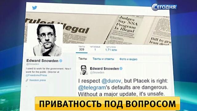 Сноуден и Дуров поспорили в Twitter о безопасности мессенджера Telegram.ВКонтакте, Дуров Павел, Интернет, Сноуден, соцсети.НТВ.Ru: новости, видео, программы телеканала НТВ