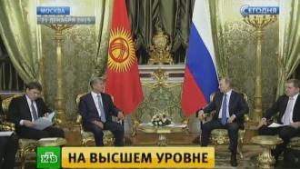 Путин провел переговоры с президентом Киргизии