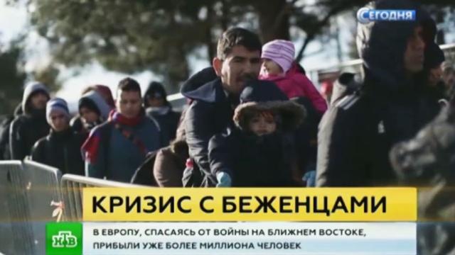 Турецкая мафия заработала на перевозке беженцев в ЕС 2 млрд долларов.Европейский союз, ООН, Сирия, беженцы, войны и вооруженные конфликты.НТВ.Ru: новости, видео, программы телеканала НТВ