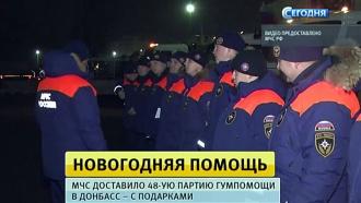Грузовики МЧС привезли в Донбасс новогодние подарки для детей и пенсионеров