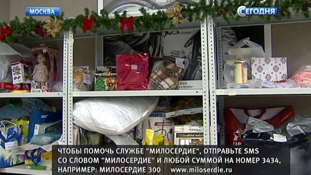 Дари радость: служба «Милосердие» собирает подарки для нуждающихся.Екатеринбург, Москва, Новый год, Рождество, Санкт-Петербург, благотворительность, подарки.НТВ.Ru: новости, видео, программы телеканала НТВ