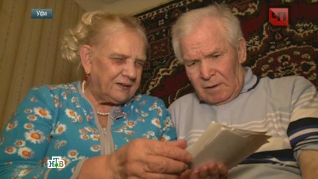 знакомство для пожилых уфы