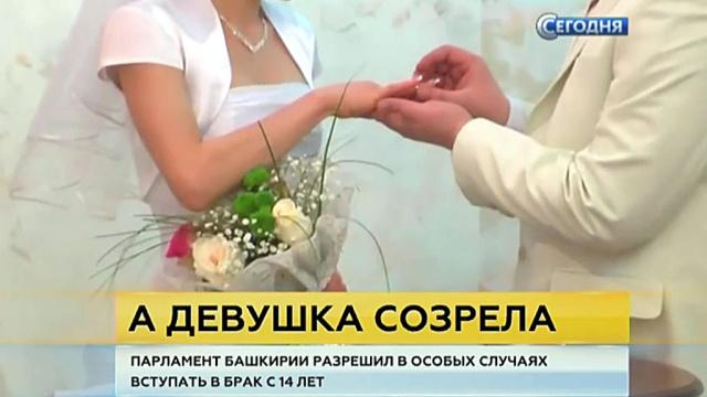Жители Башкирии обескуражены идеей властей узаконить браки с 14 лет.Башкирия, браки и разводы, дети и подростки, семья, законодательство.НТВ.Ru: новости, видео, программы телеканала НТВ