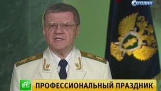 Генеральный прокурор поздравил коллег с профессиональным праздником