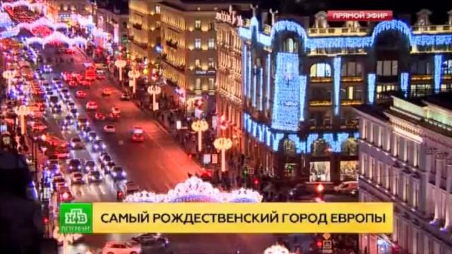 Северная столица привлекла на Рождество больше всего европейских туристов.Новый год, Рождество, Санкт-Петербург, рейтинги, торжества и праздники, туризм и путешествия.НТВ.Ru: новости, видео, программы телеканала НТВ