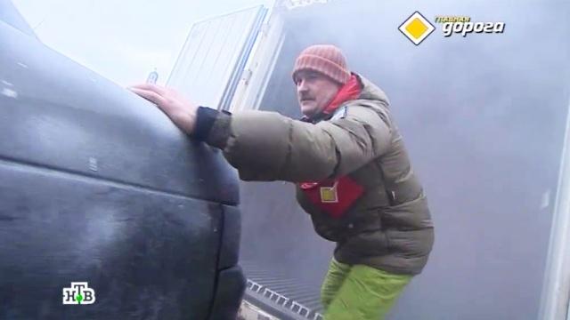 Срочная разморозка: как вдохнуть жизнь в замерзший автомобиль.Главная дорога. Помоги себе сам, автомобили, морозы.НТВ.Ru: новости, видео, программы телеканала НТВ