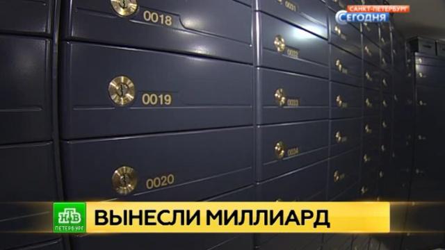Дело на миллиард: «Промсвязьбанк» вознаградит за информацию о «культурных грабителях».Санкт-Петербург, банки, кражи и ограбления.НТВ.Ru: новости, видео, программы телеканала НТВ
