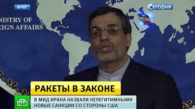 Иран назвал новые американские санкции незаконными.запуски ракет, Иран, санкции, США.НТВ.Ru: новости, видео, программы телеканала НТВ