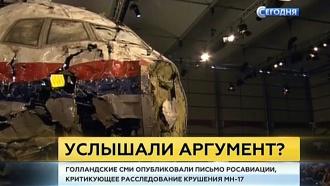 В Голландии опубликовали российскую версию крушения Boeing 777 над Донбассом