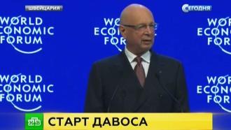 ВДавосе расскажут об инвестиционной привлекательности России