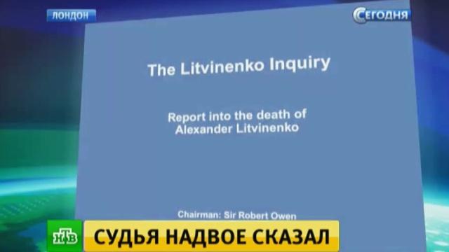Лондон засекретил часть документов по делу Литвиненко.Великобритания, Литвиненко, Лондон, суды, убийства и покушения.НТВ.Ru: новости, видео, программы телеканала НТВ
