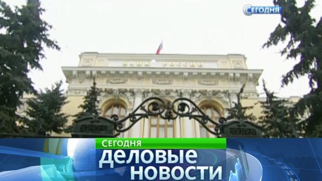 ВЦБ ситуацию на финансовом рынке считают вцелом стабильной иуправляемой.Центробанк, валюта, деловые новости, доллар, евро, рубль, экономика и бизнес.НТВ.Ru: новости, видео, программы телеканала НТВ