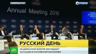 «Отношение с интересом»: в Давосе заговорили об отмене антироссийских санкций