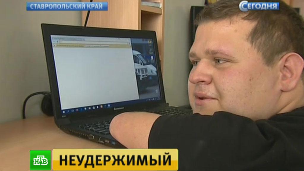 познакомлюсь с инвалидом из ставропольского края