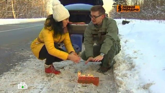 Если машина заглохла в мороз: как согреться при помощи обычного кирпича.автомобили, дороги, зима, морозы.НТВ.Ru: новости, видео, программы телеканала НТВ