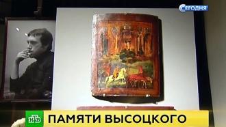 Музею Высоцкого передали купленные на аукционе в Париже вещи артиста