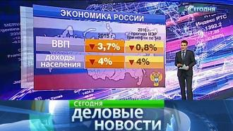 Росстат оценил падение ВВП России в 2015 году в 3,7%