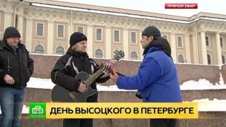 В день рождения Высоцкого петербургские музыканты сыграли на Университетской набережной