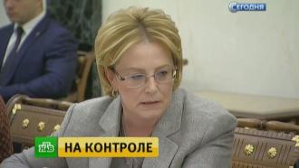 Минздрав РФ держит под контролем ситуацию сгриппом вРоссии