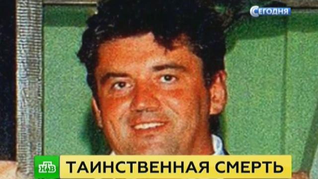 Отравленный вБритании бизнесмен Перепеличный мог работать на спецслужбы.Великобритания, расследование, смерть, суды, убийства и покушения.НТВ.Ru: новости, видео, программы телеканала НТВ