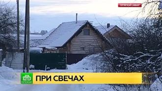 Под Петербургом целый поселок живет при свечах