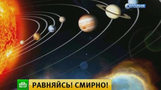 Астрологи не видят опасных предзнаменований вначавшемся параде планет.Москва, астрономия, космос, парады, планеты.НТВ.Ru: новости, видео, программы телеканала НТВ