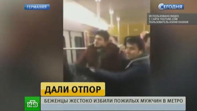 В метро Мюнхена мигранты напали на женщину и избили пенсионеров.Германия, мигранты, нападения.НТВ.Ru: новости, видео, программы телеканала НТВ