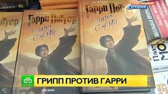 Грипп сорвал «Ночь Гарри Поттера» в Петербурге