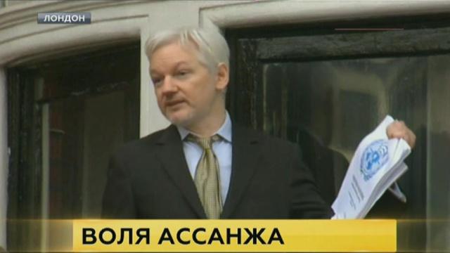 Ассанж впервые появился на публике после оправдательного вердикта ООН.WikiLeaks, аресты, Ассанж, Великобритания, МИД РФ, Швеция.НТВ.Ru: новости, видео, программы телеканала НТВ