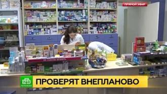 Росздравнадзор проверит аптеки Петербурга