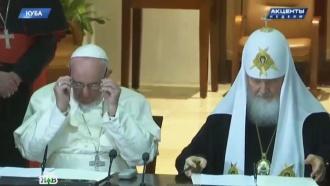 Патриарх Кирилл и папа римский осудили эвтаназию, аборты и однополые браки