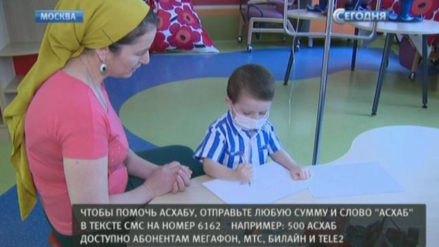 Маленькому Асхабу нужны деньги на лечение от тяжелой болезни.SOS, Москва, благотворительность, болезни, дети и подростки, онкологические заболевания.НТВ.Ru: новости, видео, программы телеканала НТВ