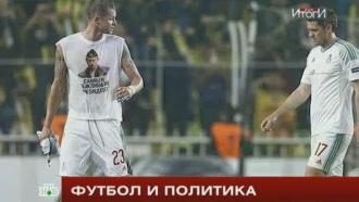 «Локомотив» назвал демарш Тарасова на матче в Турции «неуместным и вредным»