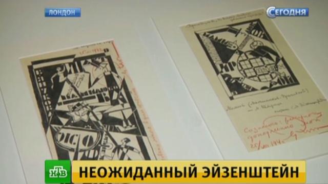 «Неожиданный Эйзенштейн»: в Лондоне представили рисунки великого режиссера.Великобритания, Лондон, выставки и музеи, живопись и художники, кино.НТВ.Ru: новости, видео, программы телеканала НТВ