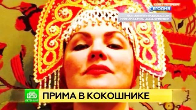 Анна Нетребко пленила поклонников своим селфи в кокошнике.Мариинский театр, Санкт-Петербург, знаменитости, музыка и музыканты, соцсети.НТВ.Ru: новости, видео, программы телеканала НТВ