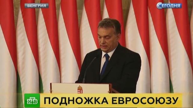 Премьер Венгрии предрек Европе гибель от наплыва беженцев.Ближний Восток, Венгрия, Европейский союз, беженцы.НТВ.Ru: новости, видео, программы телеканала НТВ